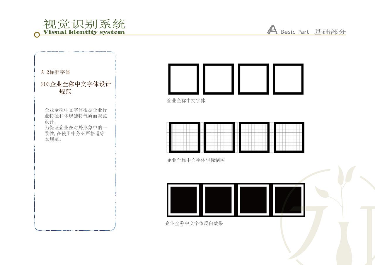 VI设计-花间花艺视觉识别系统