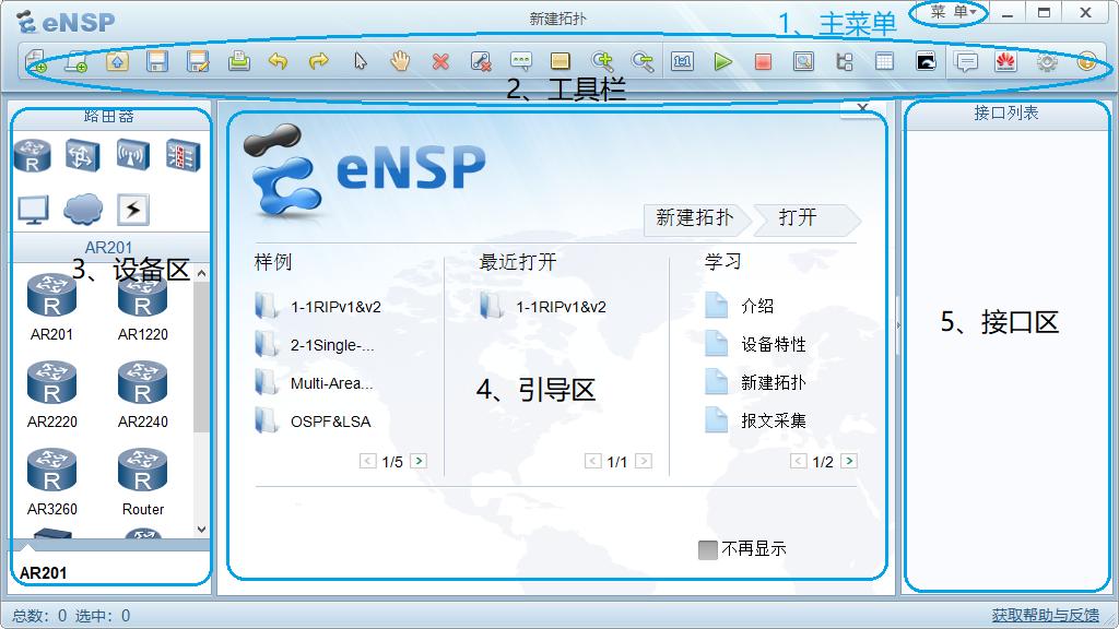 eNSP 界面介绍