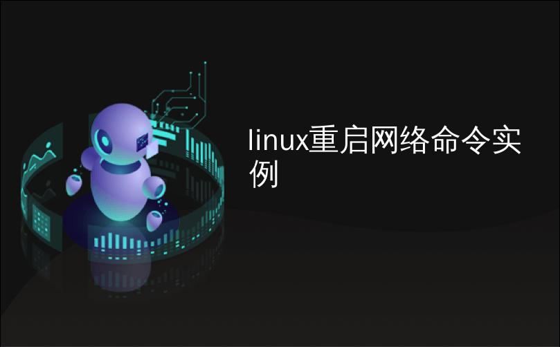linux重启网络命令实例