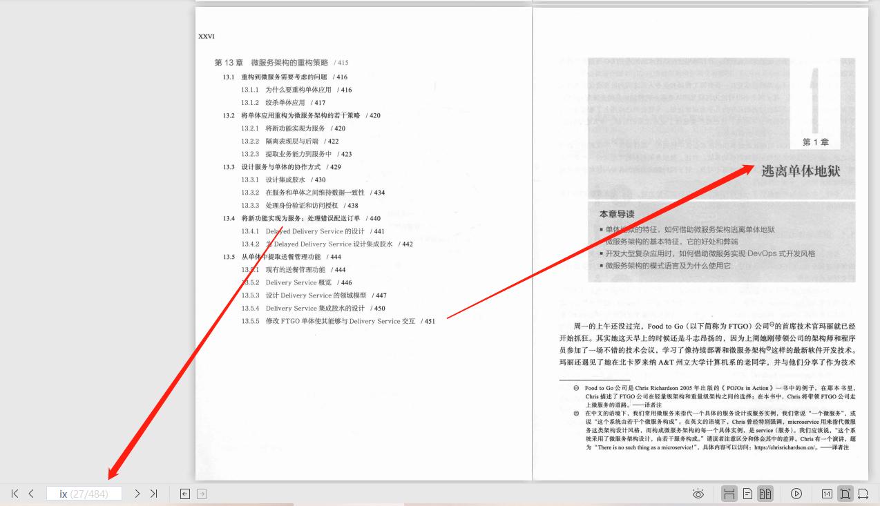 世界排名前十架构师,总结这份484页微服务架构笔记,你不学?