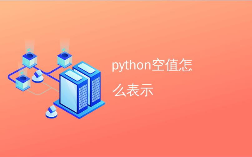 python空值怎么表示