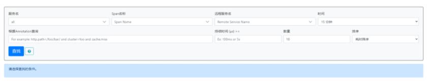 Zipkin 服务端 UI