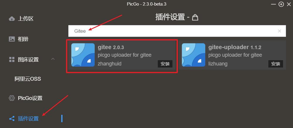 install-gitee-plug