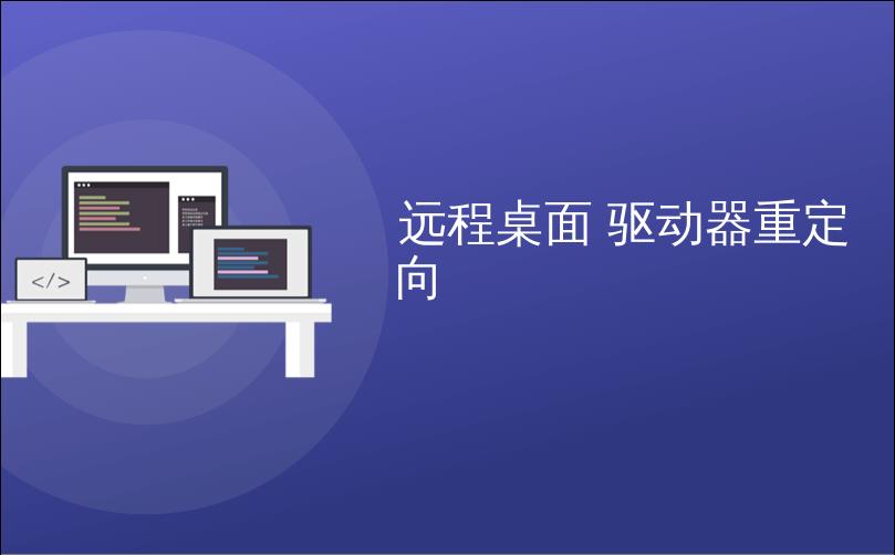 远程桌面 驱动器重定向