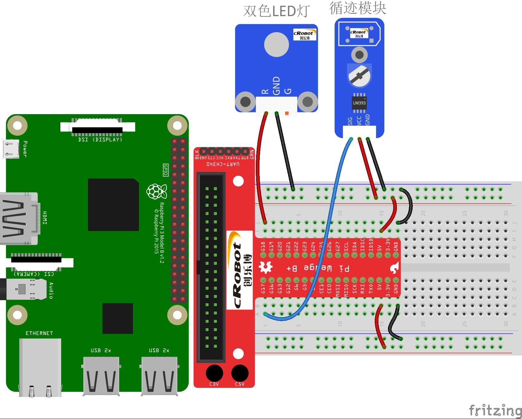 循迹传感器实验电路图
