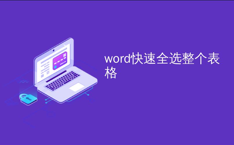 word快速全选整个表格