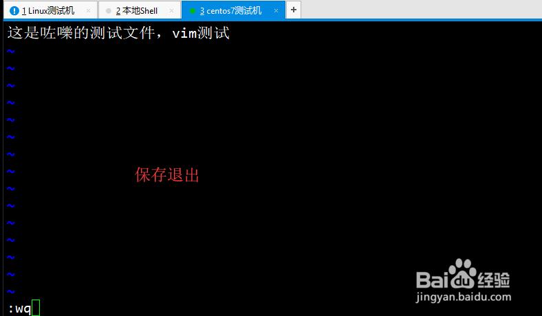 Linux vim怎么保存退出 vim怎么用