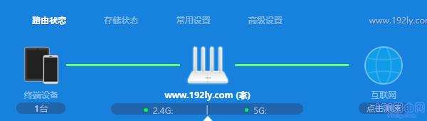表示小米路由器设置成功,可以上网