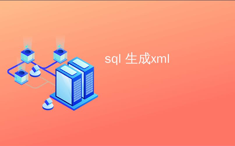 sql 生成xml