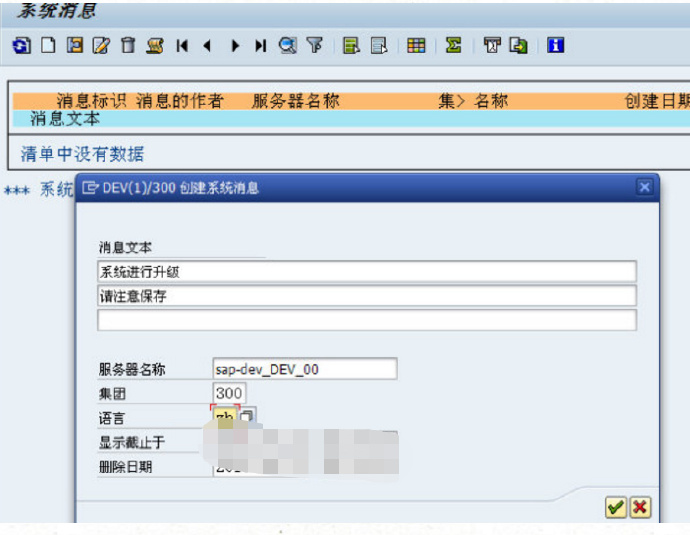 SAP系统中发送消息的几种办法