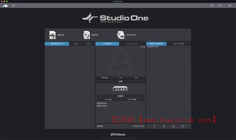 MacOS专业音乐制作软件