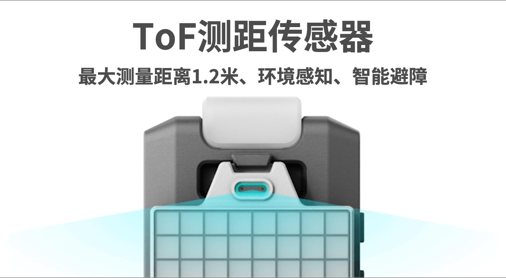 TOF测距传感器