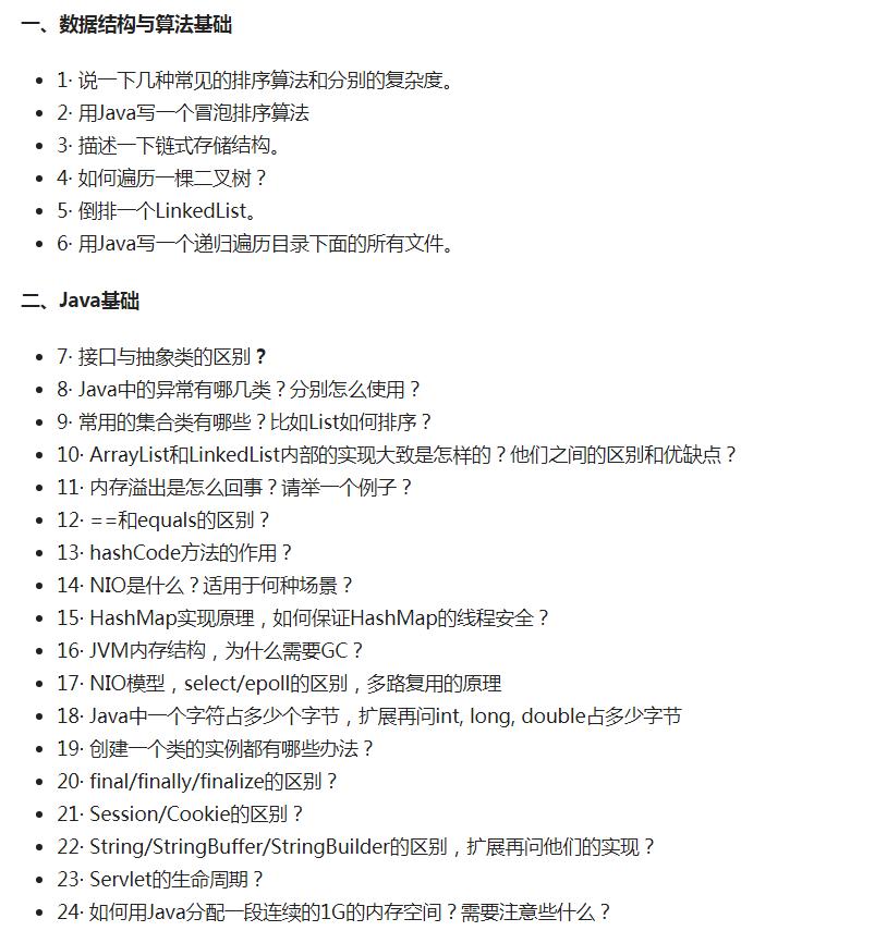备战金九银十,阿里,腾讯秋招面试题解析,含Java岗988道题分享
