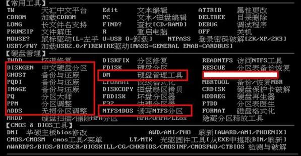 常用DOS命令大全1