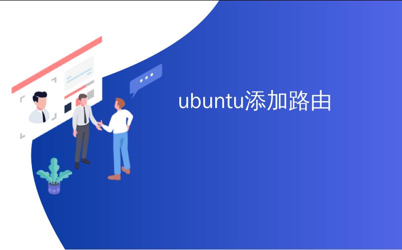 ubuntu添加路由