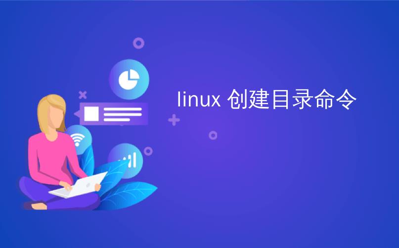linux 创建目录命令