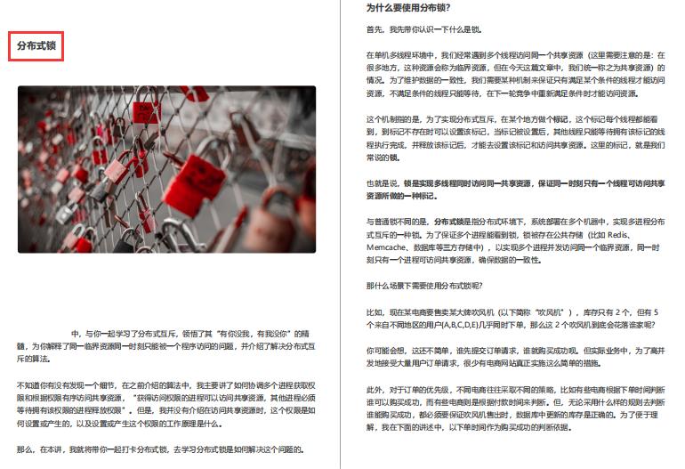 腾讯内容首发:分布式核心原理解析+分布式消息中间件实践笔记