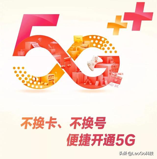 4G网络要升级成5G,换卡还是换手机?