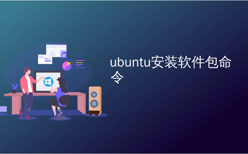 ubuntu安装软件包命令