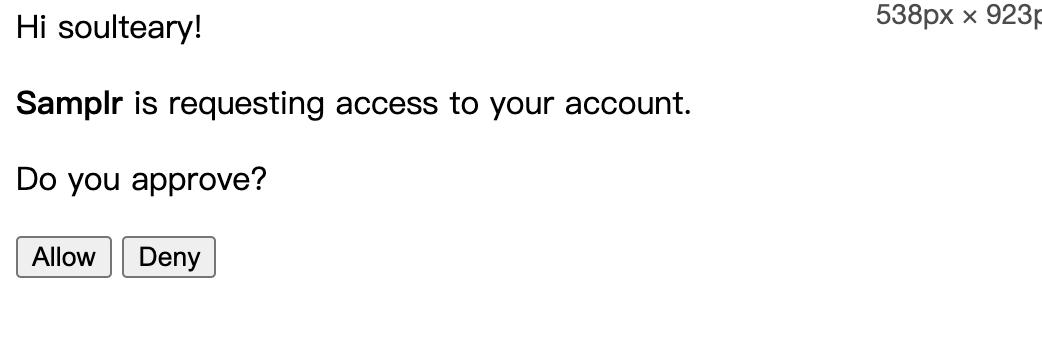 提示需要用户确认授权