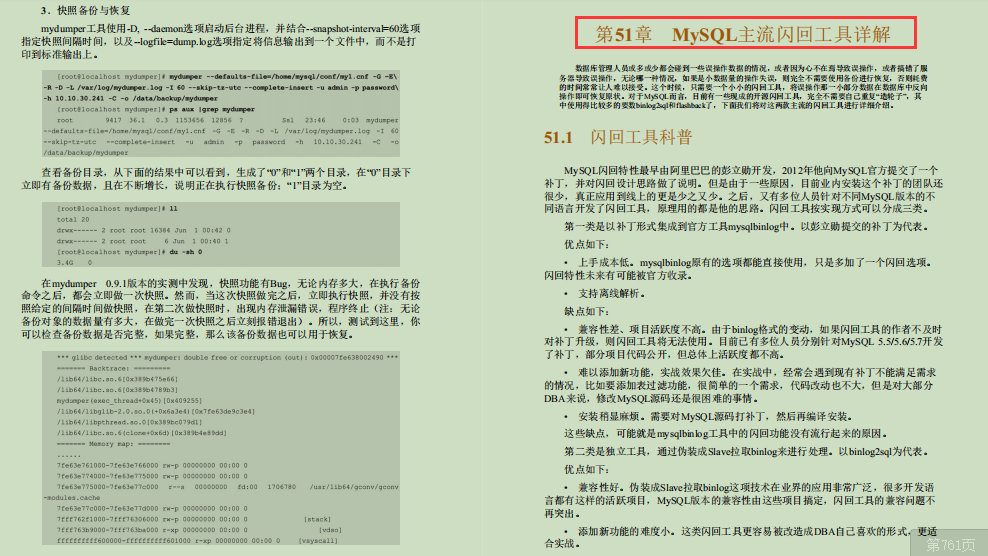 The 768 pages of MySQL optimization notes thrown out by the Alibaba technical officer are not unexpected