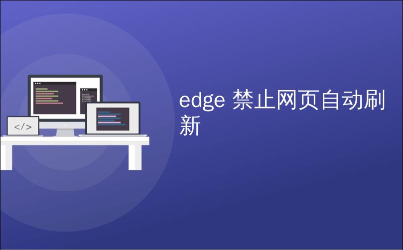edge 禁止网页自动刷新