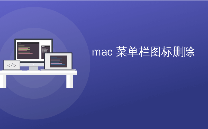 mac 菜单栏图标删除