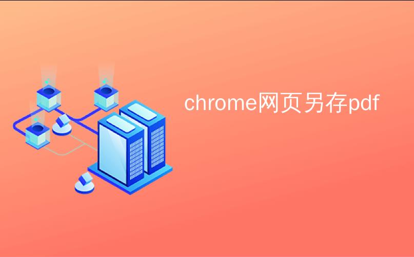 chrome网页另存pdf