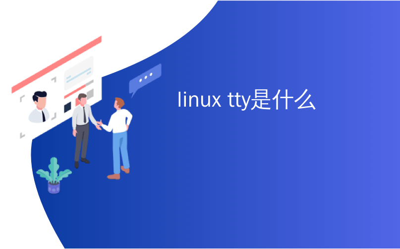 linux tty是什么