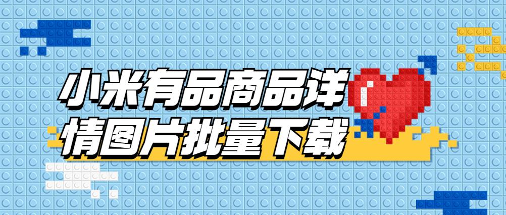 小米有品商品详情图如何保存,怎样保存小米有品的商品详情图