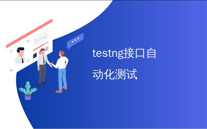 testng接口自动化测试
