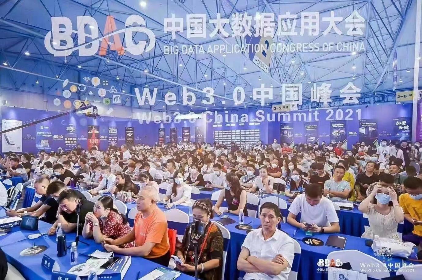 Roxe支付网络应邀出席Web3.0中国峰会
