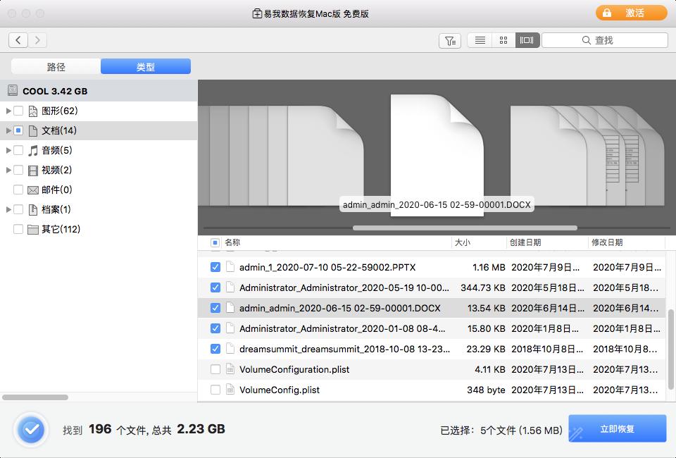 从mac上恢复sd卡步骤3