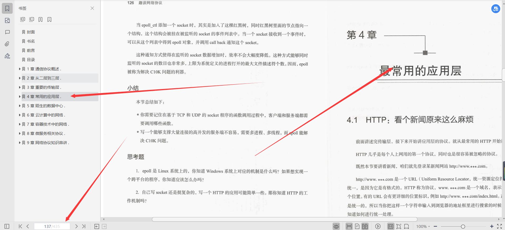 阿里P8级架构师十年心血终成Java核心精讲与网络协议文档;