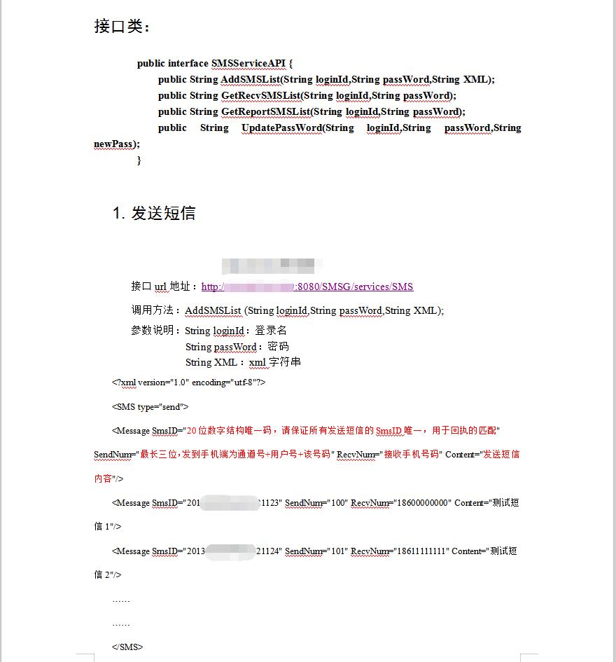 Java之HttpClient调用WebService接口源码-001.png