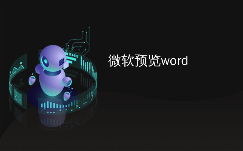 微软预览word