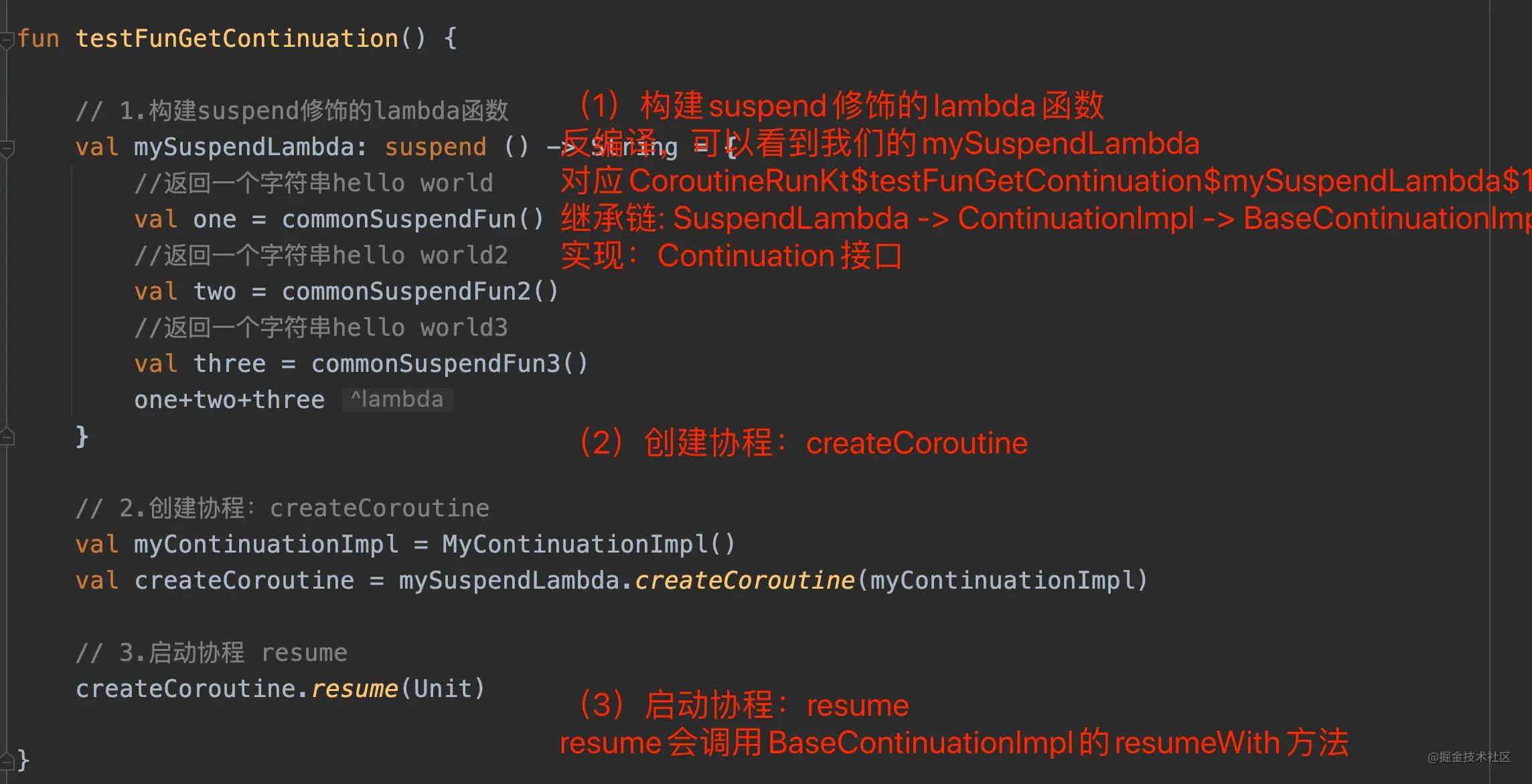 Kotlin协程源码分析-协程的启动_Android架构交流群:519844232