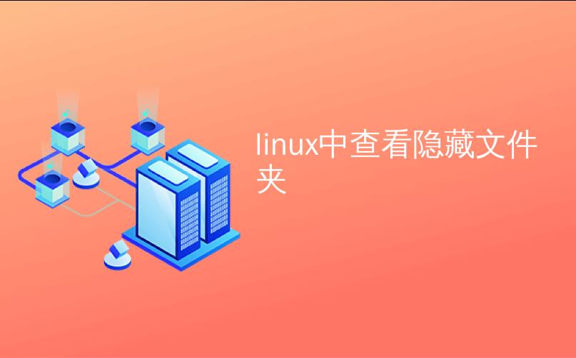 linux中查看隐藏文件夹