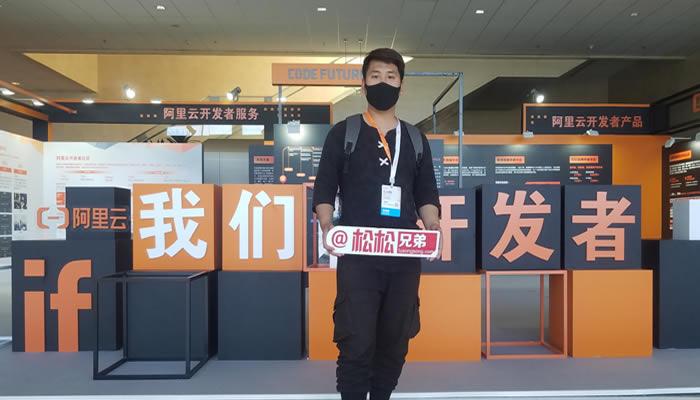 松松团队参加2021阿里云开发者大会 阿里巴巴 互联网 微新闻 第2张