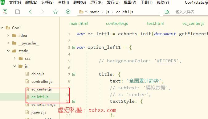 222a5581f7a02a622bbfb024bc5b0398 - Python Flask定时调度疫情大数据爬取全栈项目实战使用-17可视化大屏左侧模板制作