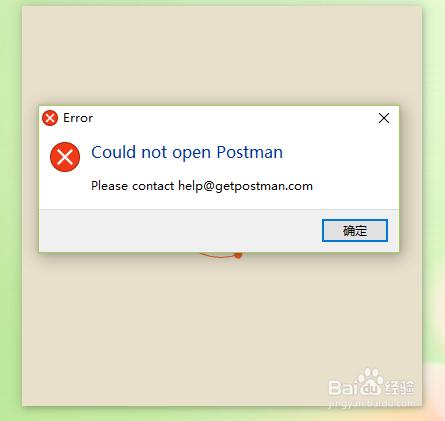 could not open postman 无法打开如何解决