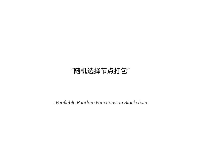 区块链中VRF的应用及原理解析