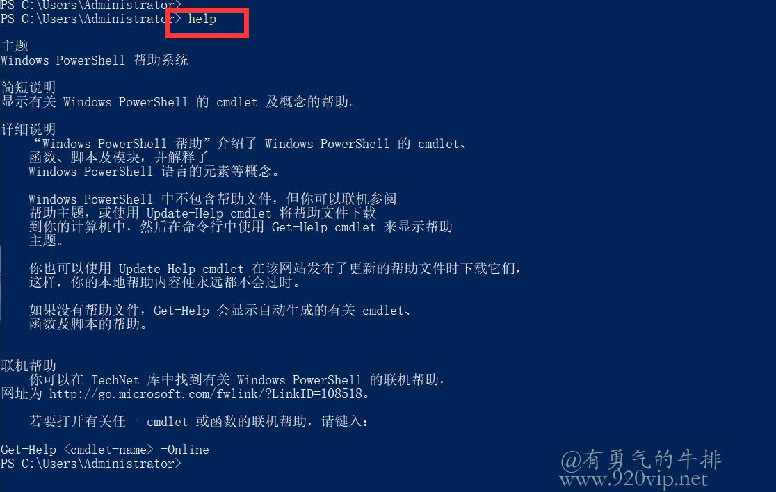 Windows PowerShell帮助