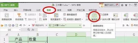 wps表格中怎样制作下拉菜单呢?