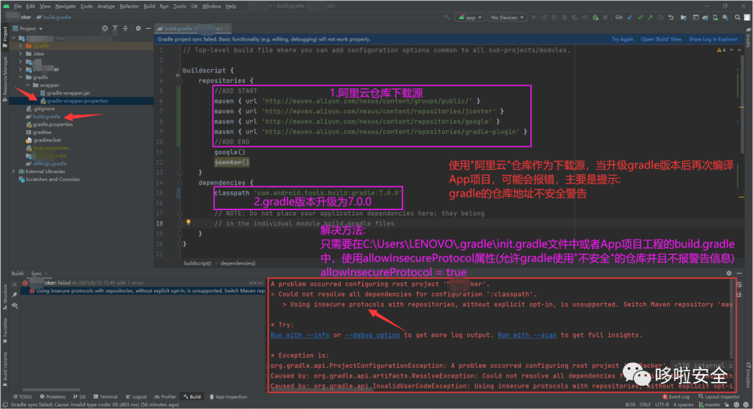 Android Studio中gradle升级报gradle的仓库地址不安全警告