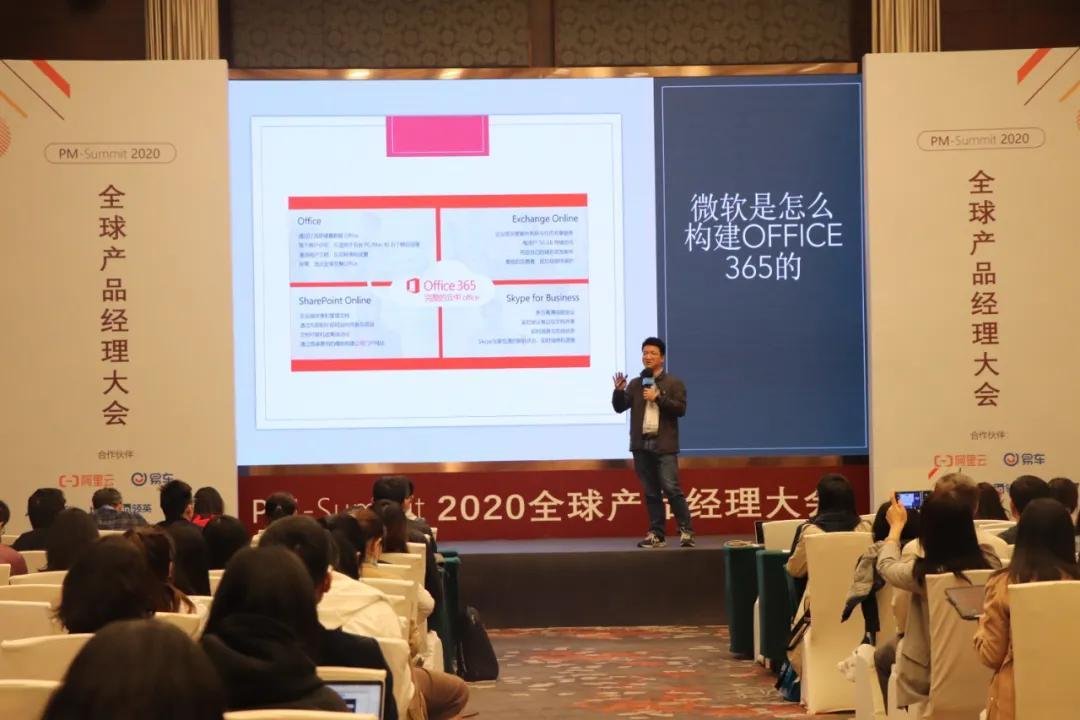 2020全球产品经理大会-微软(亚洲)互联网工程院高级产品经理陈希章发表演讲