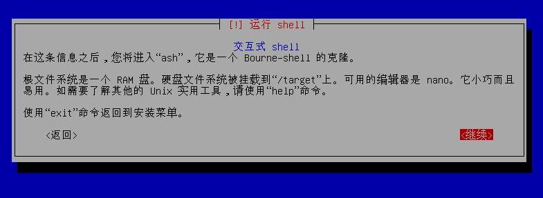 在云服务器上搭建公网kali linux2.0(图18)