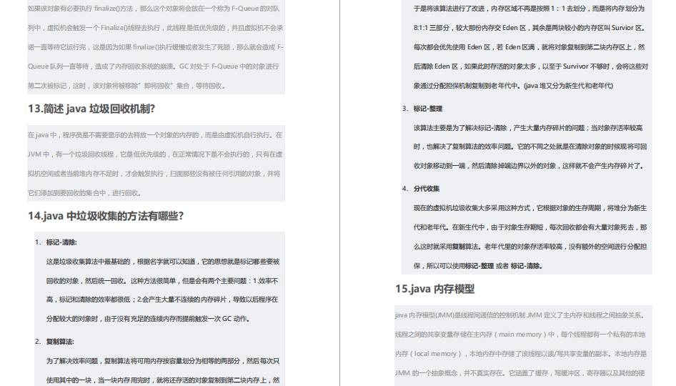 Java岗:蚂蚁金服2019面经(缓存+GC+Spring+HashMap+微服务)