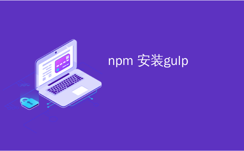 npm 安装gulp
