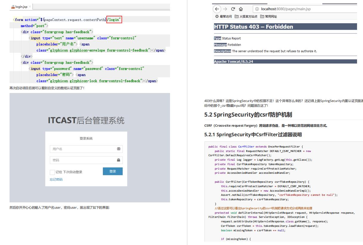 一线大厂最新总结Spring Security Oauth2.0认证授权全彩笔记